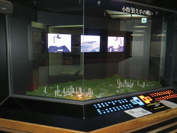 「小牧市歴史館」では、小牧・長久手の戦いの様子を音と映像で、分かりやすく解説している