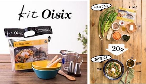 【写真】安心安全素材で主菜と副菜2品が20分で作れるミールキット
