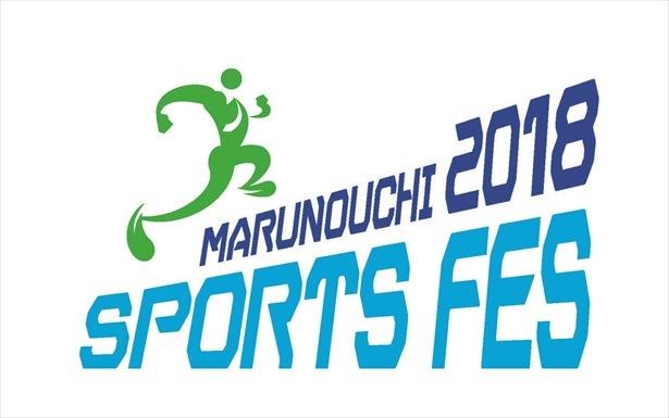 【写真を見る】大都会でスポーツを満喫!MARUNOUCHI SPORTS FES 2018