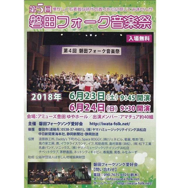 磐田フォーク音楽祭