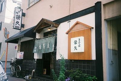相撲グッズがひしめく「きそば 栄久(えいきゅう)」の店内、BGMはやたら褒めてくれるお母さん。プリプリのお蕎麦が美味しく、薬味に柚子が乗っててよかった