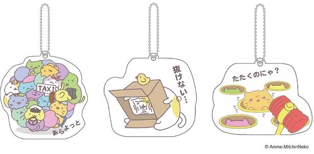 「みっちりねこ スペシャルショップ」で販売される「アクリルボールチェーン 3種」(各 税抜600円)