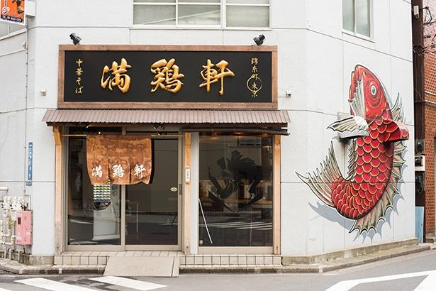 「真鯛らーめん 麺魚」の斜め向かいにある旧店舗を利用。壁に描かれた鯛のイラストがその名残を留める
