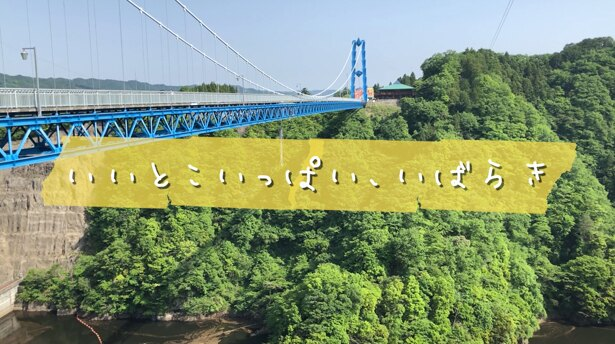 今回の動画では、2人が茨城の知られざる魅力を探す