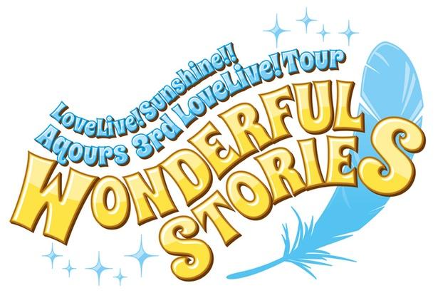 3rdライブツアー「ラブライブ! サンシャイン!! Aqours 3rd LoveLive! ~WONDERFUL STORIES~」