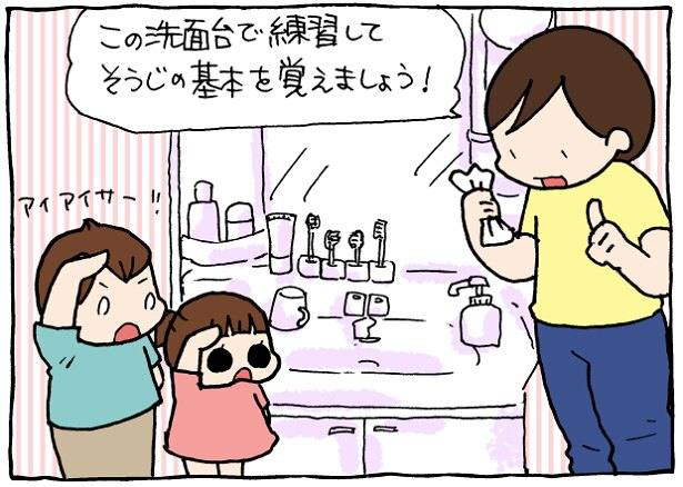 子どももお手伝いできる♪洗面所掃除の基本をみんなでマスター