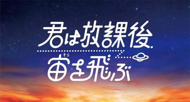 【写真を見る】「おっさんずラブ」の脚本を手掛けた徳尾浩司によるオリジナルストーリーが繰り広げられる