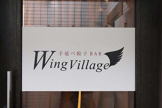 ビルの地下に佇む、知る人ぞ知る名店「手延べ餃子BAR Wing Village」。見逃してしまいそうな場所だからこそ、だれかを連れて行きたくなる