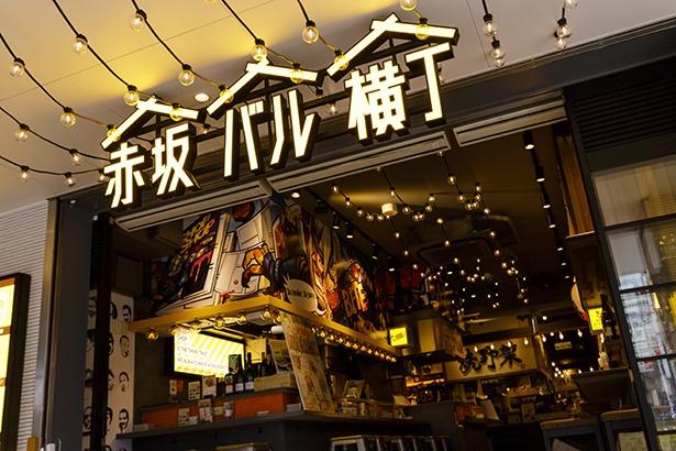 和洋折衷な飲食店が集う赤坂バル横丁。変わり種餃子を味わいたいなら「GYOZA! 365」へGO!