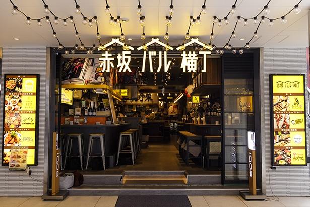 2017年6月にオープンした赤坂バル横丁。「GYOZA! 365」を含め8店舗が営業している