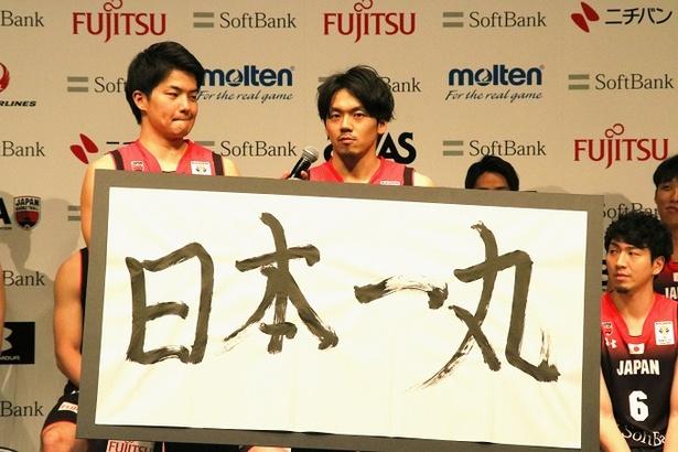 【写真を見る】篠山竜青選手が書いた決意の一筆を披露