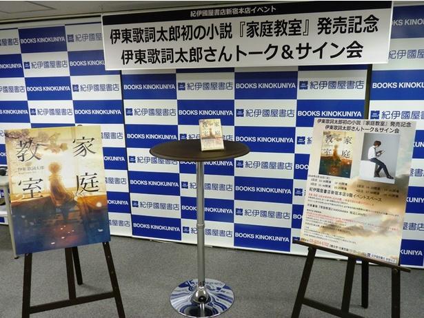 伊東歌詞太郎6/10トーク&サイン会より
