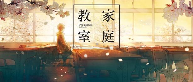 伊東歌詞太郎初の著書「家庭教室」発売中