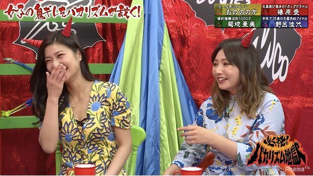 椿原愛と野呂佳代(写真左から)