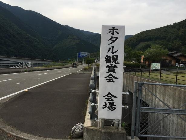 会場へは九州自動車道人吉ICから国道445号を経由、国道25号沿いの看板を目印に