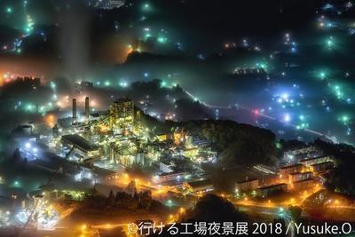「行ける工場夜景展2018」
