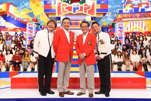 左から従業員のホンジャマカ・石塚英彦、副支配人・渡辺正行、支配人・関口宏、 従業員のホンジャマカ・恵俊彰