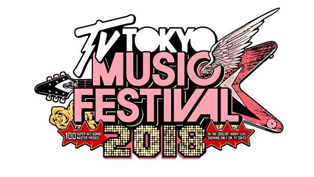 6月27日(水)、昼5時55分から「テレ東音楽祭2018」が放送
