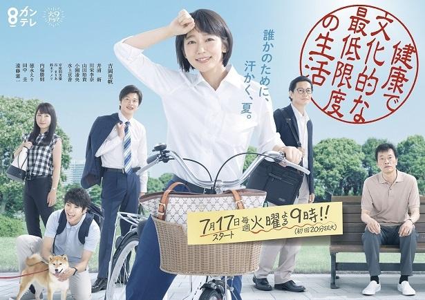 7月17日(火)夜9時スタートのドラマ「健康で文化的な最低限度の生活」のポスタービジュアルが解禁!