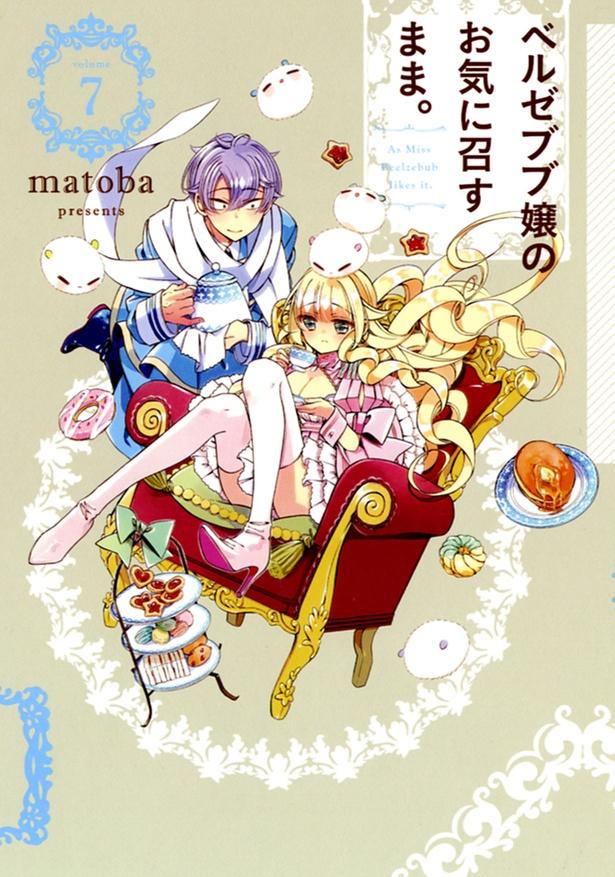 2人のゆるふわな日常を描くコミックスは第7巻まで発売中