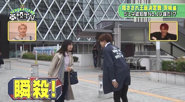 【写真を見る】水戸駅前で、34秒という速さで声をかけられた片寄涼太にファン騒然