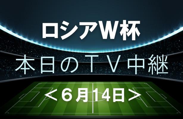 6月14日(木)のワールドカップ中継をチェック!