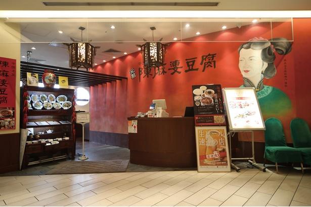「中国名菜 陳麻婆豆腐」は名古屋随一の繁華街・栄を一望できるラシック8階にある