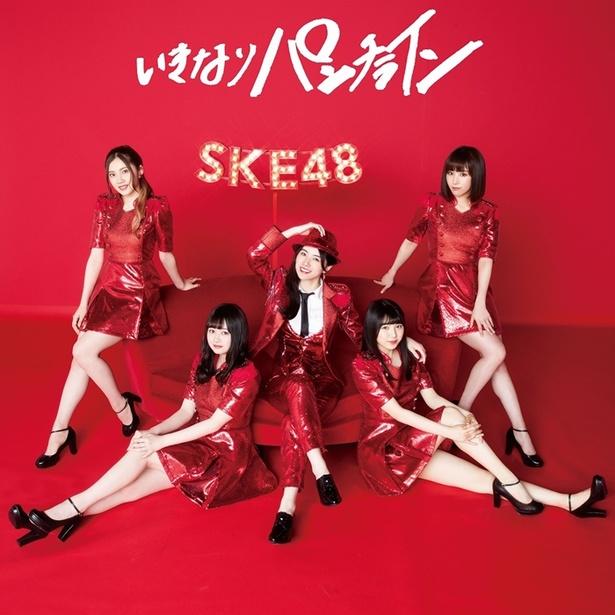SKE48最新シングル「いきなりパンチライン」の初回盤Type Cジャケット