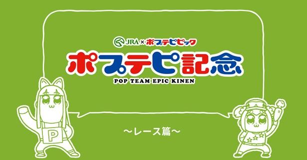 JRA×「ポプテピピック」で、完全新作アニメ「ポプテピ記念」を公開!