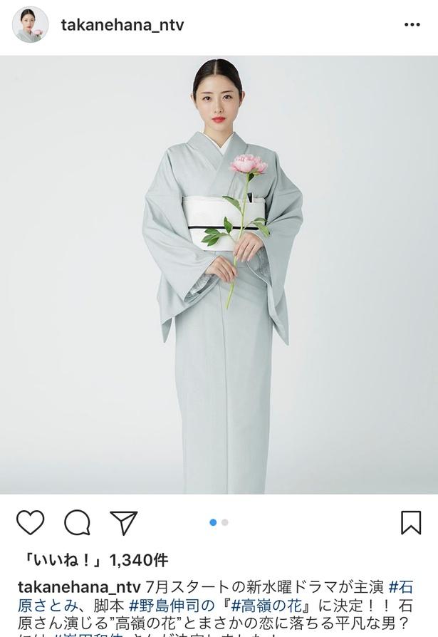 「高嶺の花」(日本テレビ系)