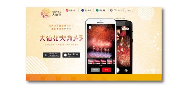 「大仙花火カメラ」アプリイメージ