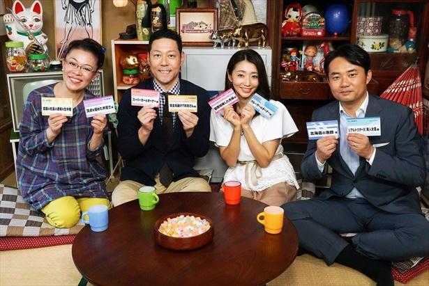 通帳見届け人の東野幸治、眞鍋かをり、柴田理恵、杉村太蔵が他人の秘密にグイグイ迫る!