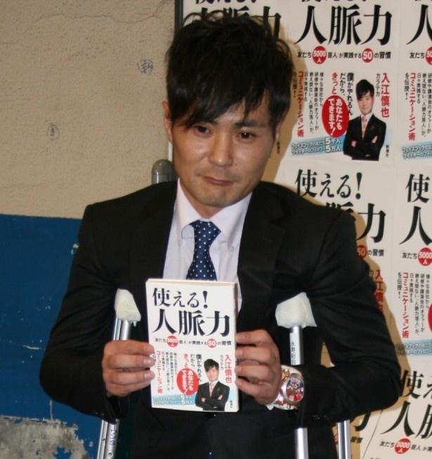 """【写真を見る】カラテカ入江慎也は""""人脈力""""を生かして本を出版している!"""