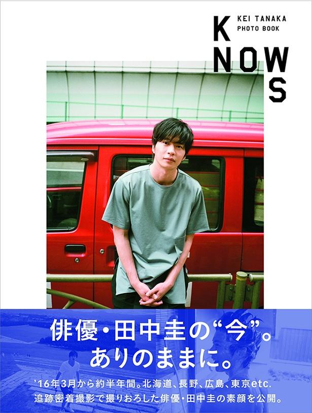 【写真を見る】ランキング2位となった『田中圭PHOTO BOOK「KNOWS」』(東京ニュース通信社刊)