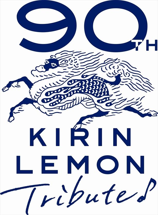 「KIRIN LEMON Tribute(キリンレモントリビュート)」でしか見ることのできない特別なコラボレーションに注目