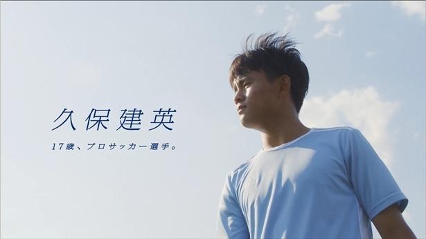 U-19日本代表に選ばれた久保建英の今後の活躍に期待!