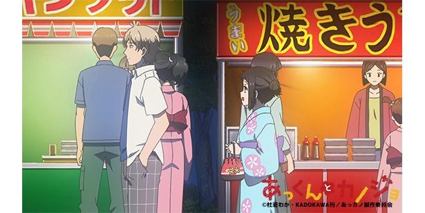 「あっくんとカノジョ」第11話の先行カットが到着。天使すぎるのんたんと夏祭りの夜…