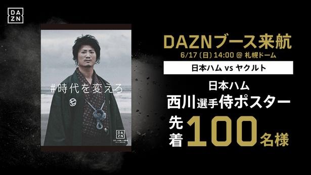 【写真を見る】北海道日本ハムファイターズ・西川選手のDAZNオリジナル侍ポスター