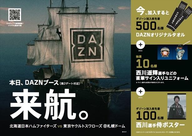 札幌ドームにDAZNブースがオープン