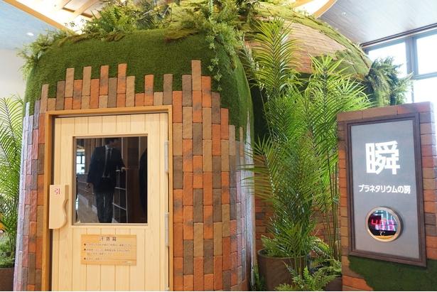 プラネタリウムを眺めながらくつろげる「汗蒸幕-プラネタリウムの房」/RAKU SPA GARDEN 名古屋