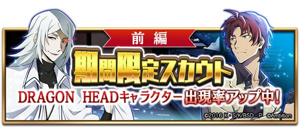 『「DRAGON HEAD」イベント開催記念 期間限定スカウト前編』を開催