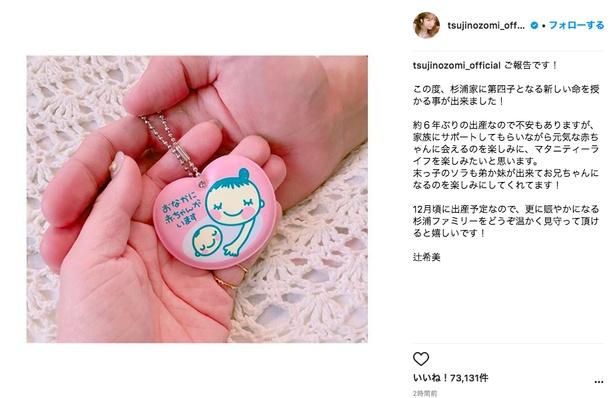 【写真を見る】辻希美、幸せあふれる妊娠報告ショット!