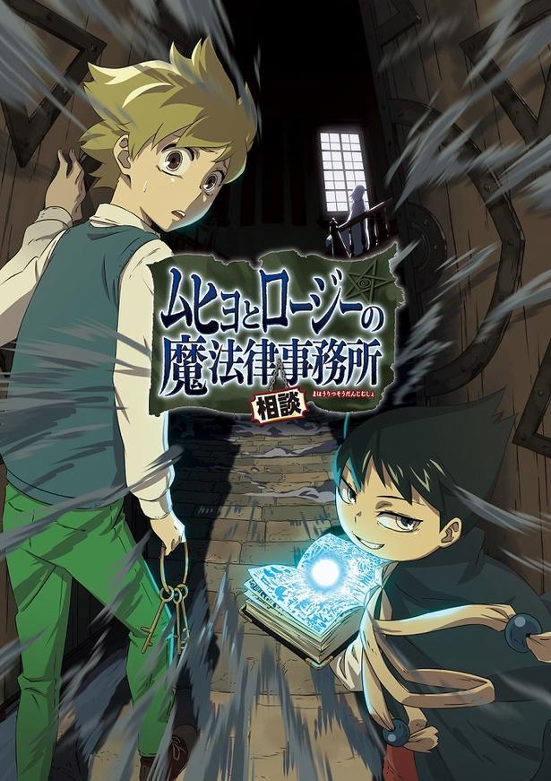 Cục điều tra siêu nhiên - Muhyo to Rouji no Mahouritsu Soudan Jimusho