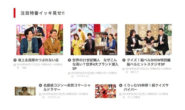 「第10回AKB48世界選抜総選挙2018」や中居正広司会の「UTAGE!」が3時間SPで登場!!