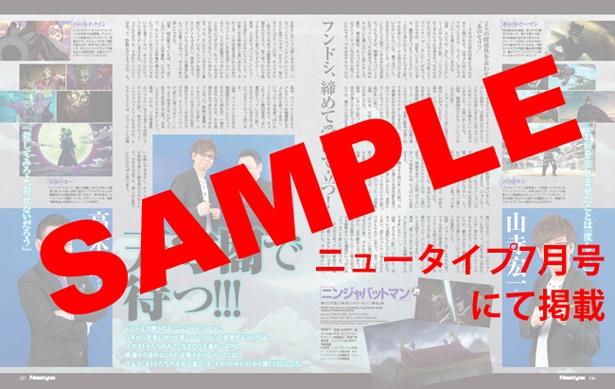 バットマン役・山寺宏一のサプライズバースデーも! 「ニンジャバットマン」レポート!