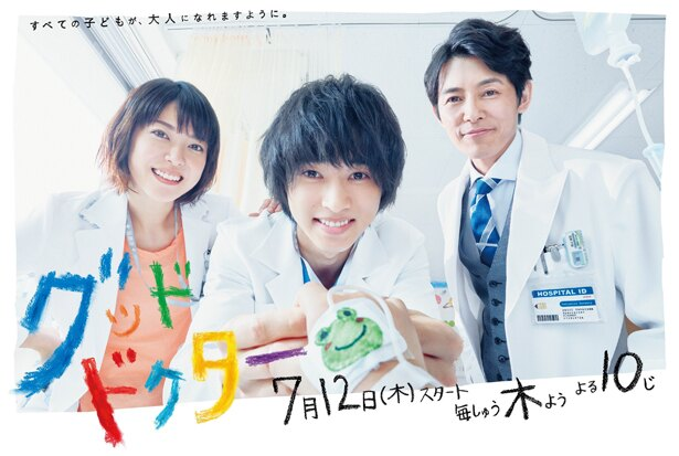 山崎賢人の笑顔が子供を包み込む「グッド・ドクター」ビジュアル解禁