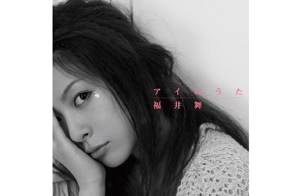 デビューシングルはTBS系新ドラマ「恋空」の主題歌