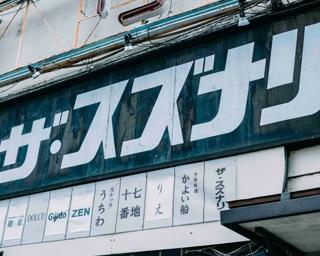 ディープな飲み屋さんが1階に軒を連ねる鈴なり横丁の2階に、「ザ・スズナリ」劇場がある