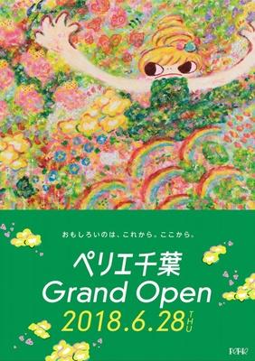グランドオープンを記念するビジュアルは、世界を舞台に活躍する千葉県出身のアーティスト・ロッカクアヤコ氏が担当