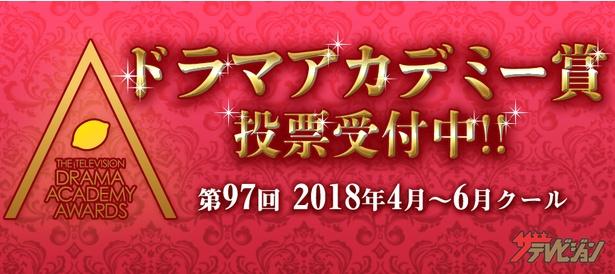 2018年春クールのNo.1ドラマは!? 「第97回ドラマアカデミー賞」投票がスタート!!